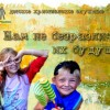 Future Club Christian Program For Children Started In Belarus